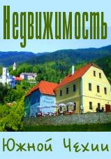 Недвижимость в Южной Чехии - квартиры, дома, коммерческая недвижимость